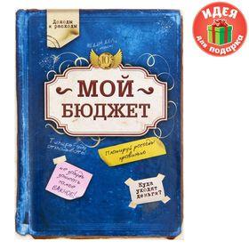 Блокнот 'Мой бюджет', твёрдая обложка, А7, 64 листа Ош