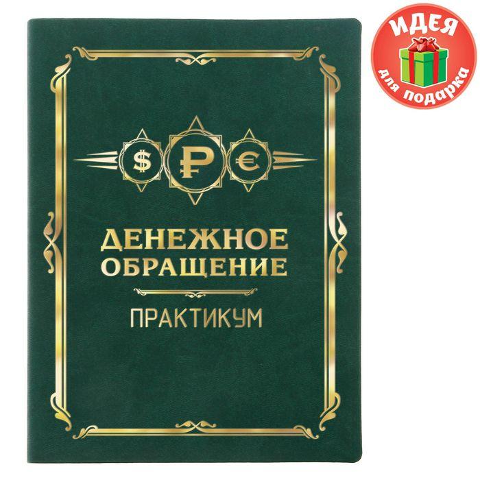 """Ежедневник """"Денежное обращение"""", экокожа, 120 листов"""