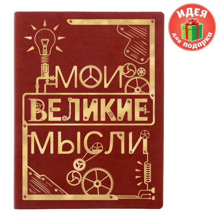 """Ежедневник """"Мои великие мысли"""", экокожа, 120 листов"""