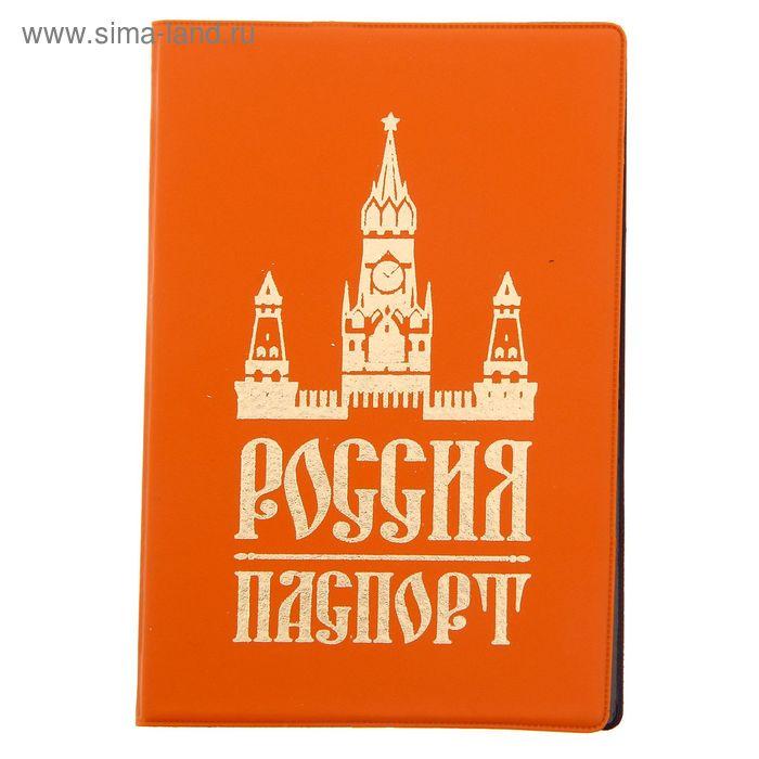 """Обложка для паспорта ПВХ """"Кремль"""", тиснение золотом"""