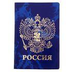 """Обложка для паспорта """"Россия"""""""
