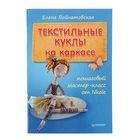 Текстильные куклы на каркасе: пошаговый мастеркласс от Nkale. Автор: Елена Войнатовская