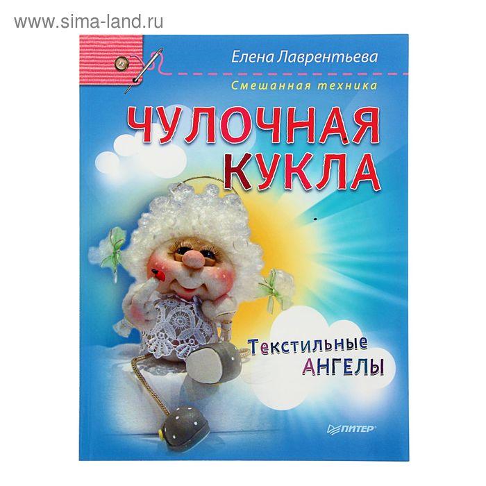 Чулочная кукла. Текстильные ангелы Смешанная техника. Автор: Лаврентьева Е.В.