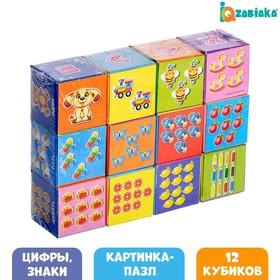 Кубики «Арифметика», 12 элементов