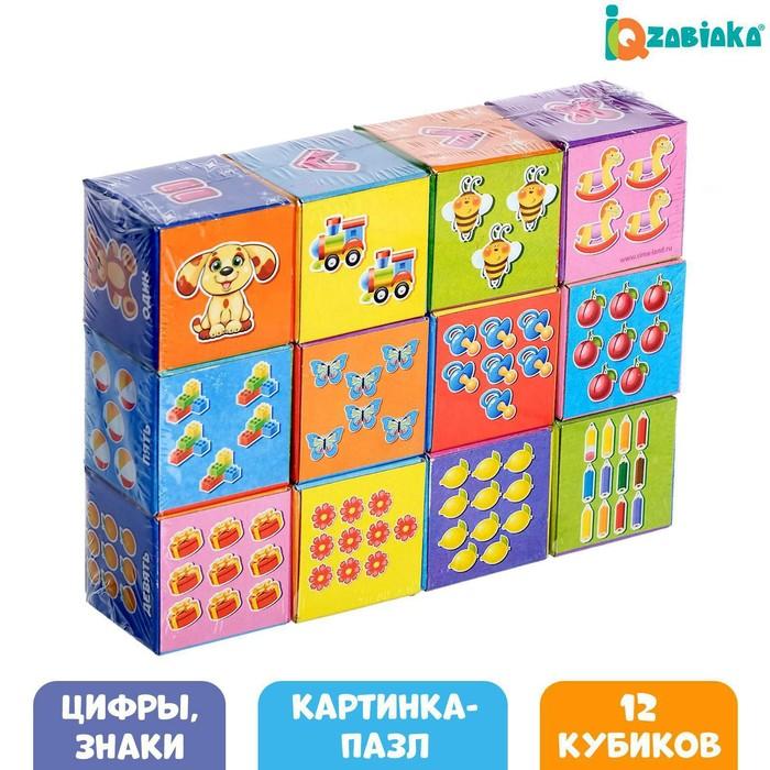 """Кубики """"Арифметика"""" с оживающей картинкой, 12 элементов"""