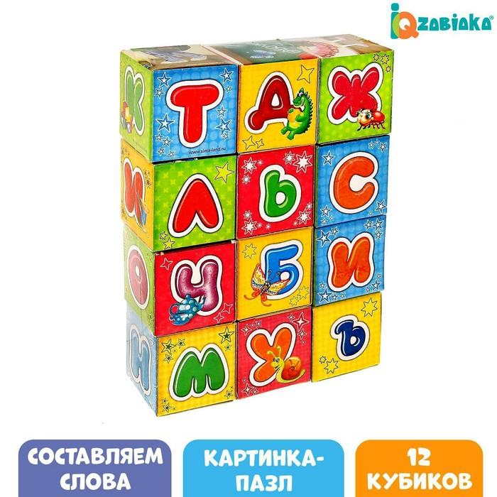 """Кубики """"Изучаем Алфавит"""" с оживающей картинкой, 12 штук"""