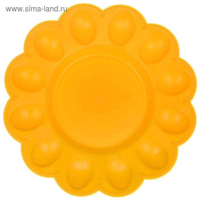 Тарелка для яиц, цвет желтый