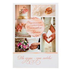 """Папка для свидетельства о заключении брака """"Коллаж свадебный"""""""