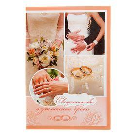 """Папка для свидетельства о заключении брака """"Коллаж руки"""""""