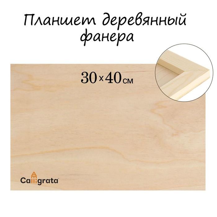 Планшет деревянный фанера 30*40*2 см
