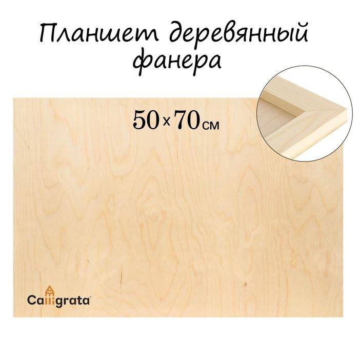 Планшет деревянный фанера 50*70*2 см