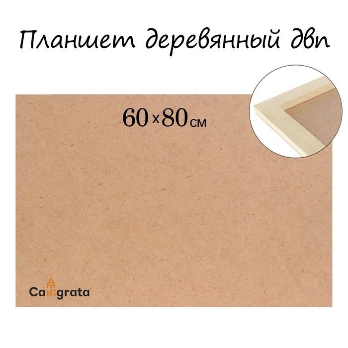 Планшет деревянный ДВП 60*80*2 см