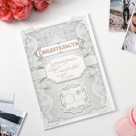 Папка для свидетельства о заключении брака «Кружево», 14,2 х 20,5 см