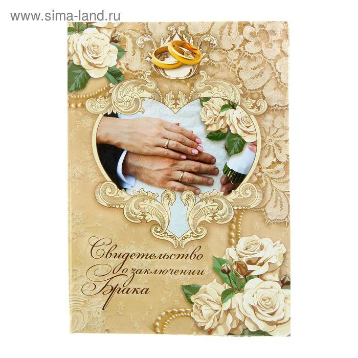 """Папка для свидетельства о заключении счастливого брака """"Сердце"""""""