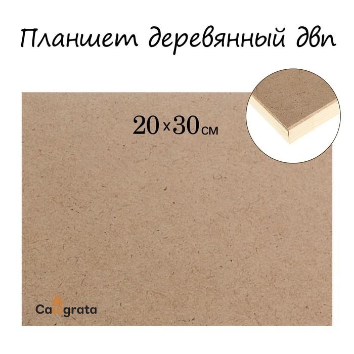 Планшет деревянный ДВП 20*30*2 см