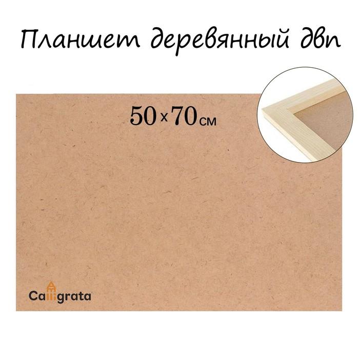 Планшет деревянный ДВП 50*70*2 см