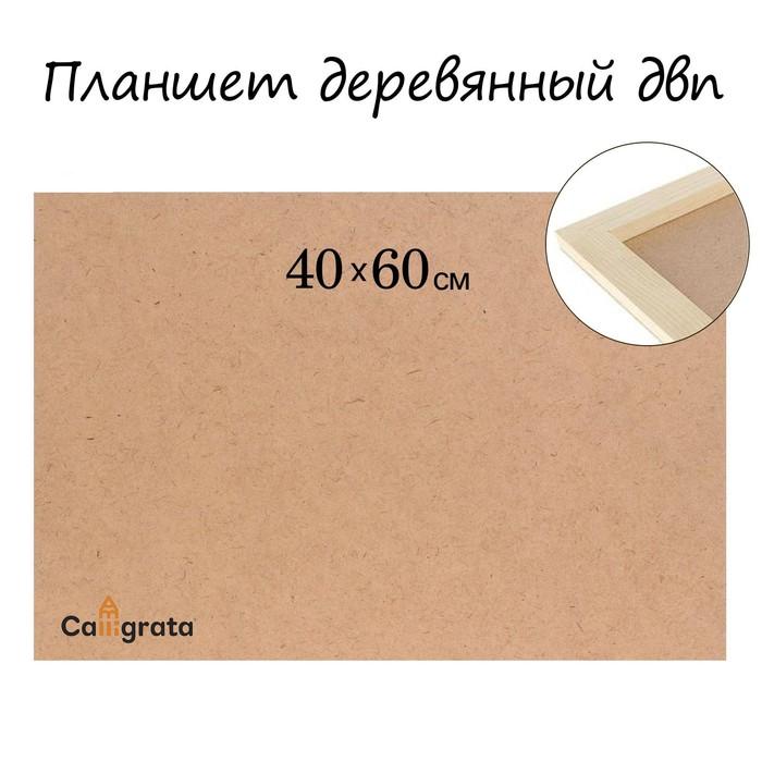 Планшет деревянный ДВП 40*60*2 см