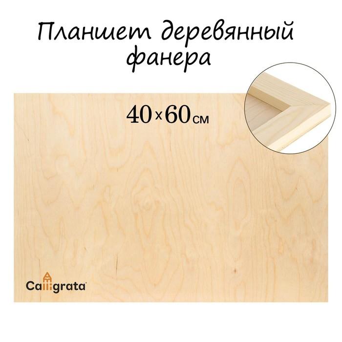 Планшет деревянный фанера 40*60*2 см