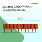 Ограждение декоративное, 24 × 100 см, 10 секций, пластик, терракотовое, «Брёвнышко» - фото 106983278