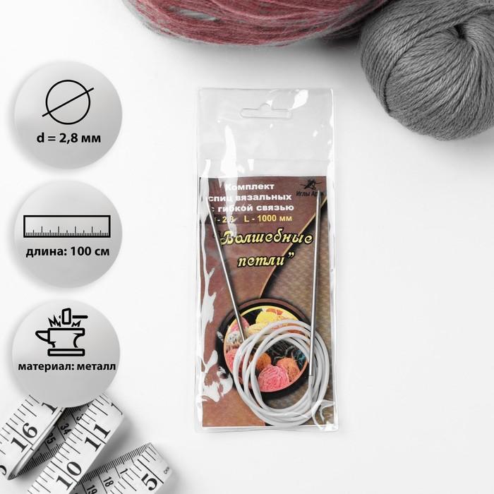 Спицы для вязания, круговые, d = 2,8 мм, 100 см