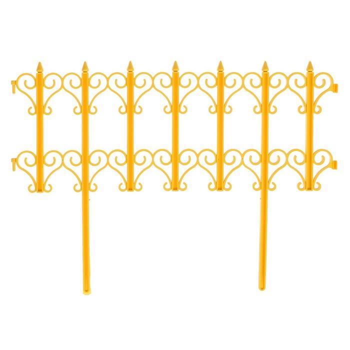Ограждение декоративное, 25 х 180 см, 5 секций, пластик, жёлтое, «Классика»