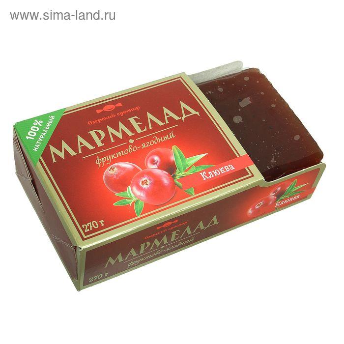 """Мармелад """"Озерский сувенир"""", фруктово-ягодный, клюква, 270 г"""