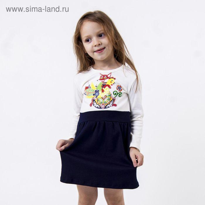 """Платье для девочки """"Лиса и петух"""", рост 122 см, цвет синий/бежевый (арт. 80914)"""