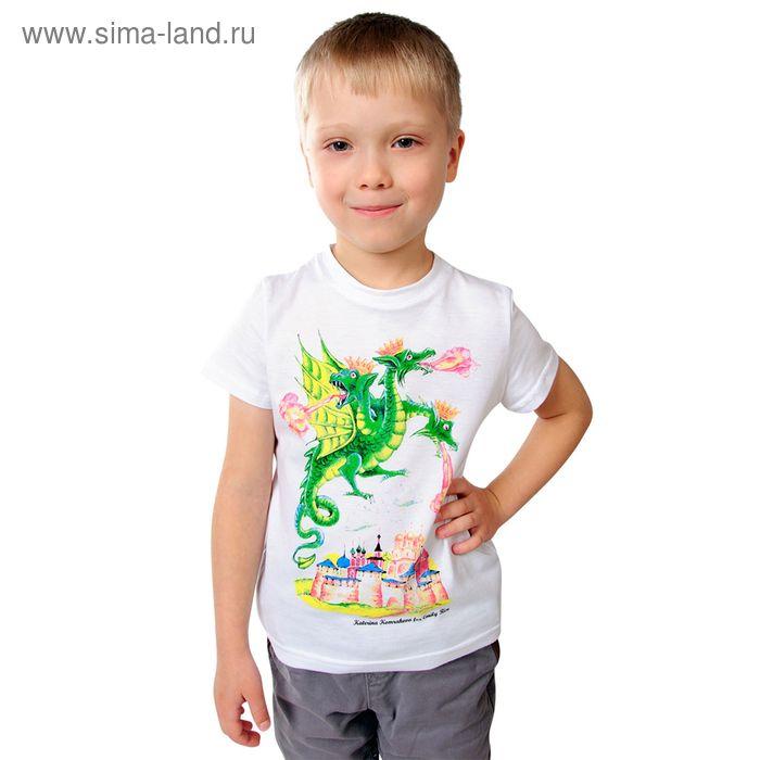 "Футболка для мальчика ""Змей Горыныч"", рост 122 см, цвет белый (арт. 130915)"
