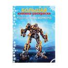 """Большая книжка-раскраска А4 """"Роботы и трансформеры"""""""