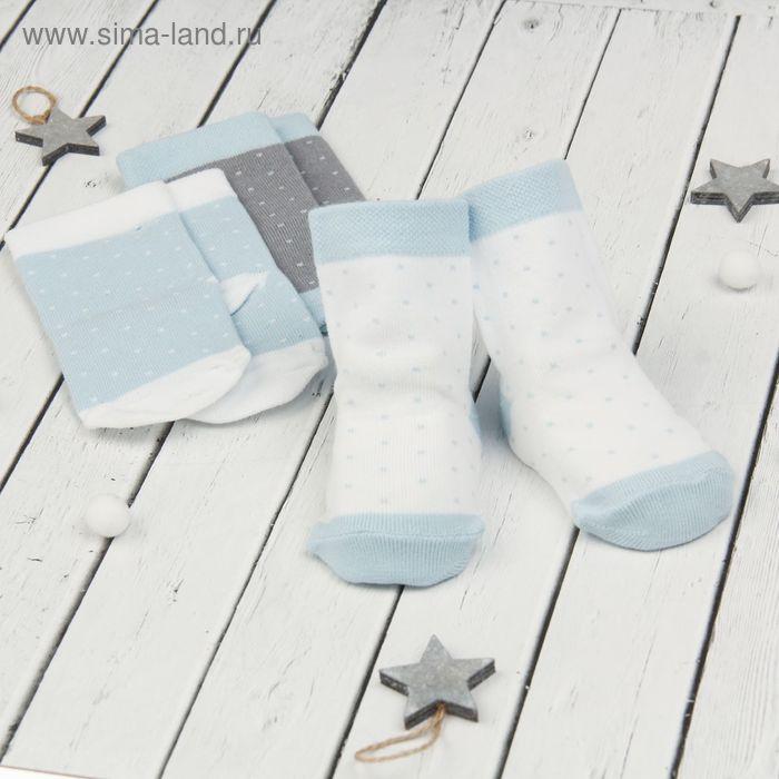 """Носки детские """"Точки"""" (3 пары), р-р 6, рост 50-62 см, 0-3 мес, цвет голубой/белый/серый"""