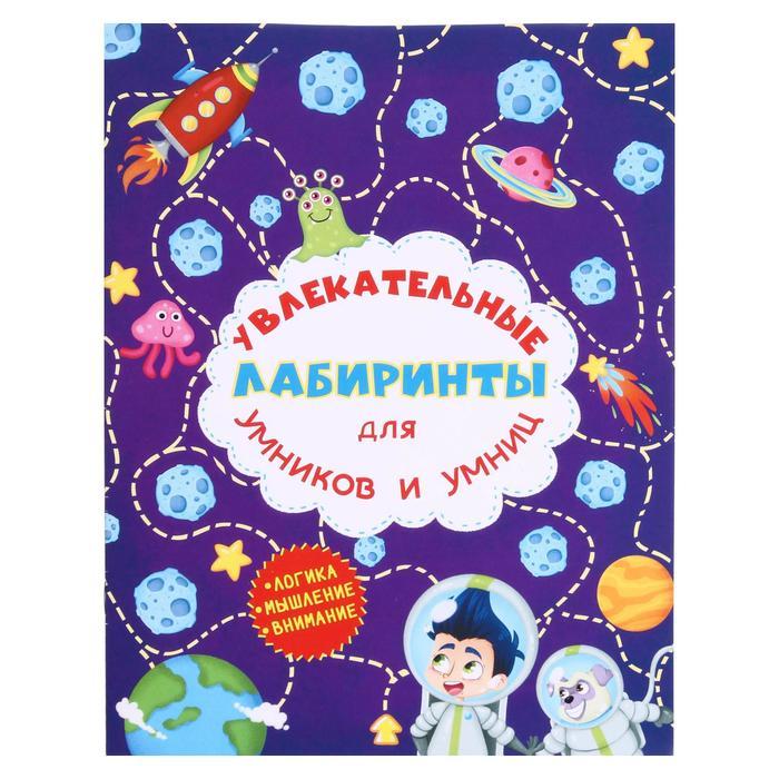 """Увлекательные лабиринты для умников и умниц """"Космос"""""""