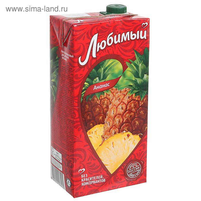 """Нектар """"Любимый"""", ананас, 1,93 л"""