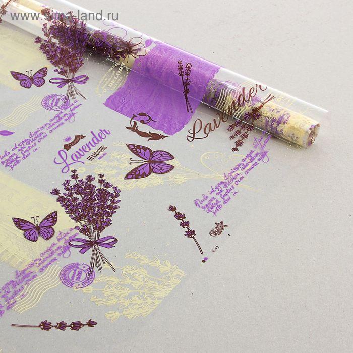 """Пленка для цветов """"Lavander"""" сиреневый-кремовый-коричневый 700 мм х 8,5 м, 40 мкм"""