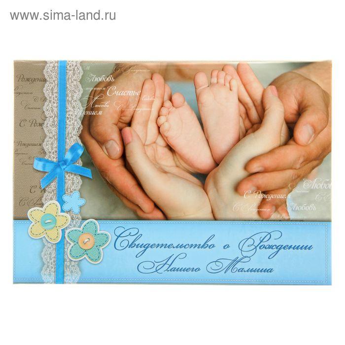 """Папка """"Свидетельство о рождении нашего малыша"""""""