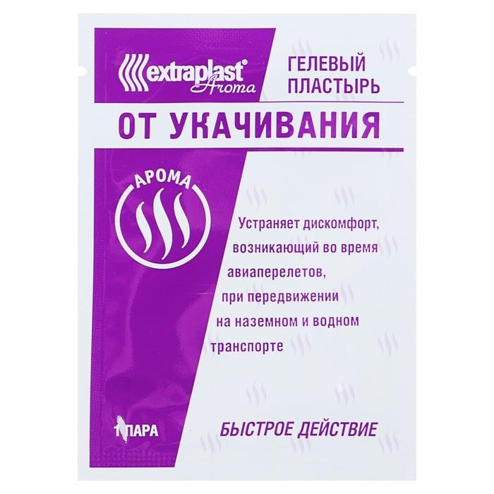 Пластырь лечебный Extraplast Aroma, от укачивания, 5 пар