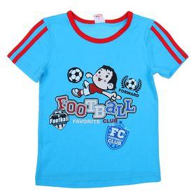 """Футболка для мальчика """"Форвард"""", рост 98-104 см (28), цвет бирюза Р107658_Д"""