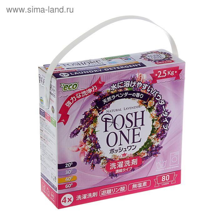 Стиральный порошок Posh one концентрат, 2,5кг