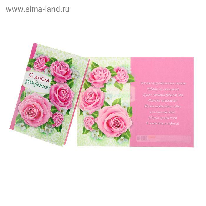 """Открытка """"С днем рождения!"""" зеленый фон, розы, холст, А5"""