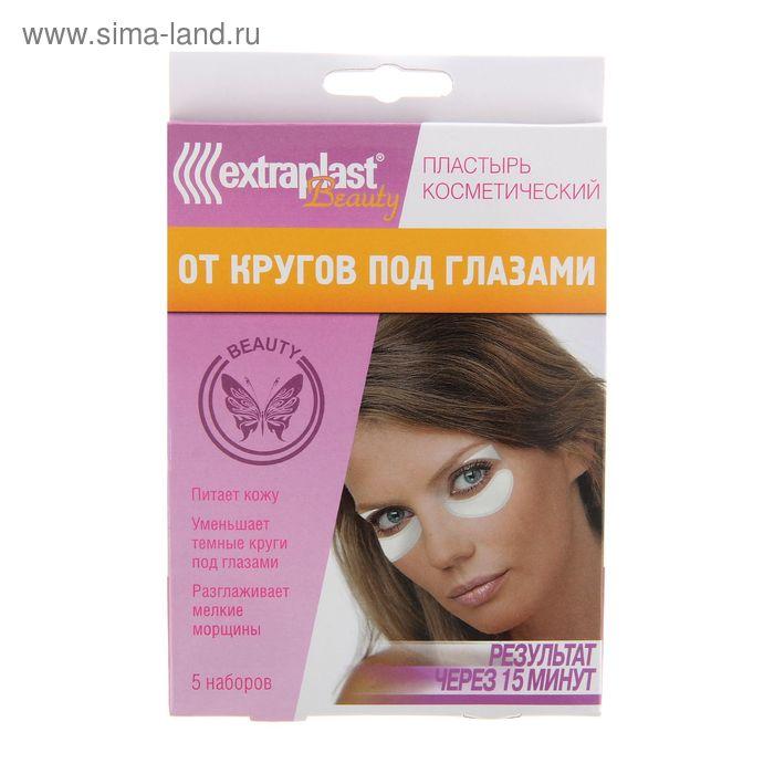 Пластырь косметический Extraplast Beauty, от кругов под глазами, 5 наборов