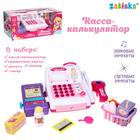Касса-калькулятор «Поиграем в магазин-1», с аксессуарами