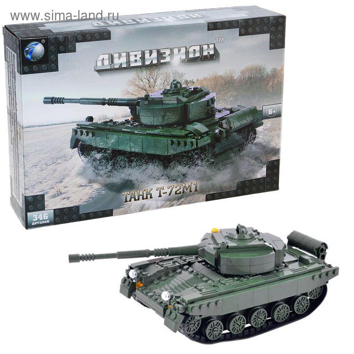 """Конструктор Дивизион """"Танк Т-72М1"""", 346 деталей"""