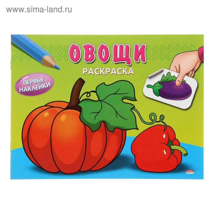 """Раскраска А5 Первые наклейки """"Овощи"""""""