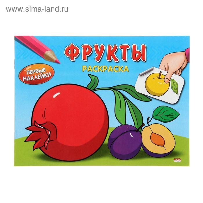"""Раскраска А5 Первые наклейки """"Фрукты"""""""