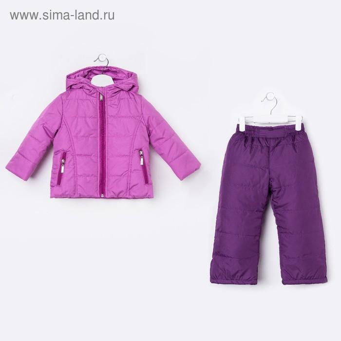 Костюм для девочки (куртка+брюки), рост 92 см, цвет сирень/фиолетовый_КОД 02-21