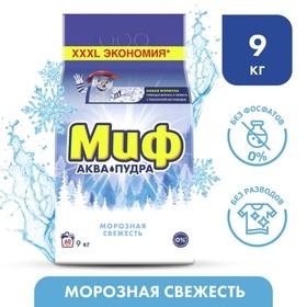 Стиральный порошок Миф 3 в 1 'Морозная свежесть', автомат, 9 кг Ош