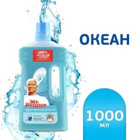 Средство для мытья полов и стен Mr.Proper «Океан», 1 л
