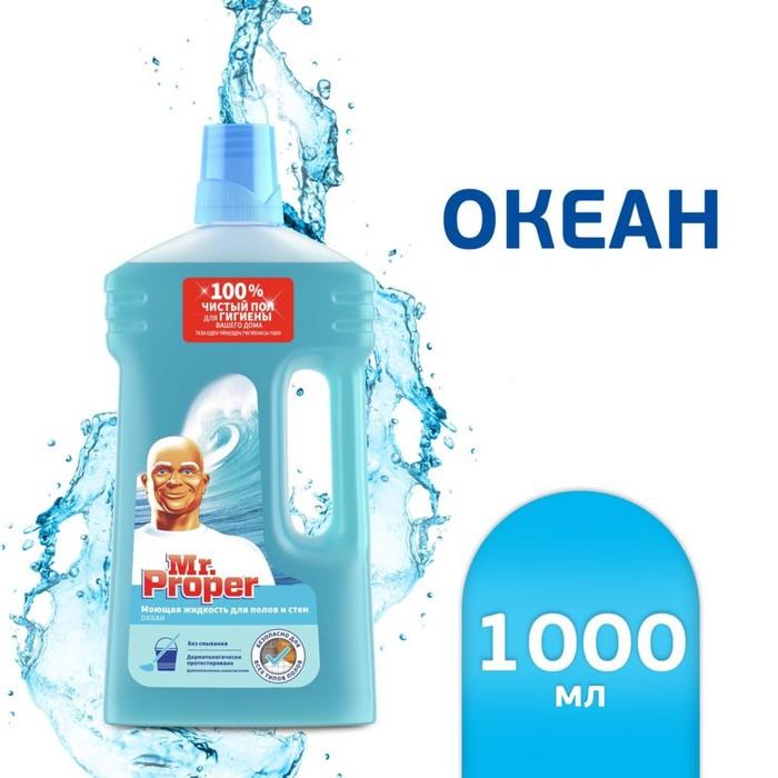 Моющая жидкость для полов и стен Mr.Proper «Океан», 1 л