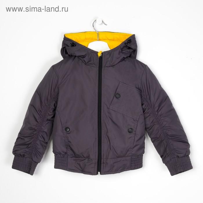 Куртка для мальчика, рост 122 см, цвет серый_КМ 01-36