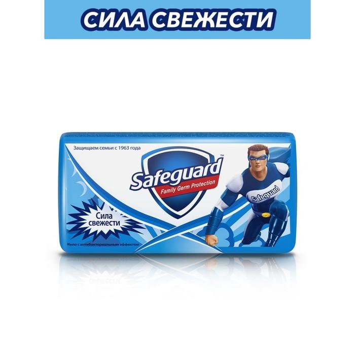 Туалетное мыло SAFEGUARD Актив Свежий, 90 г