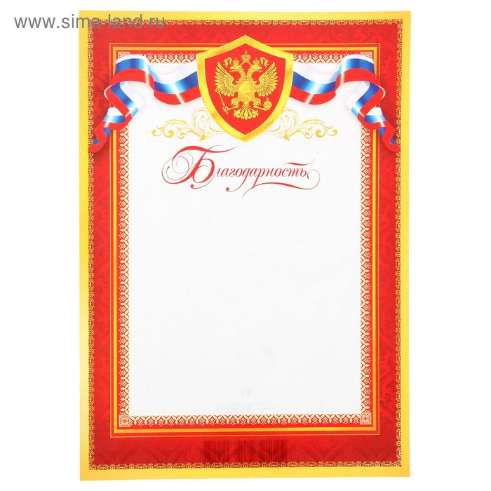 """Благодарность """"Россия"""" красная рамка"""